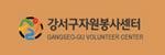 강서구자원봉사센터 로고