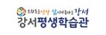강서구 평생학습센터 로고