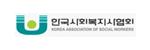 한국사회복지사협회 로고