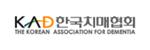 한국치매협회 로고