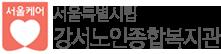 서울특별시립 강서노인종합복지관 로고